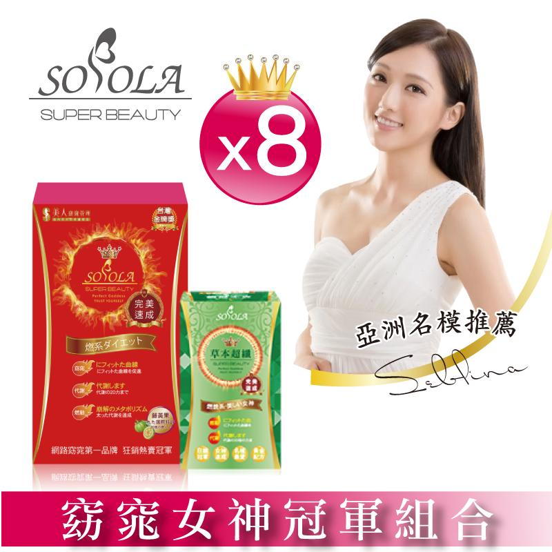 【SOSOLA】超燃素+草本超纖膠囊_8組