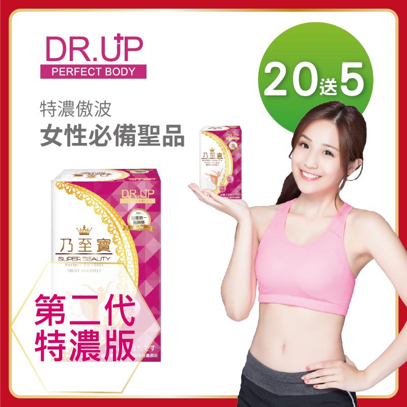 【DR.UP】乃至寶特濃第二代20盒