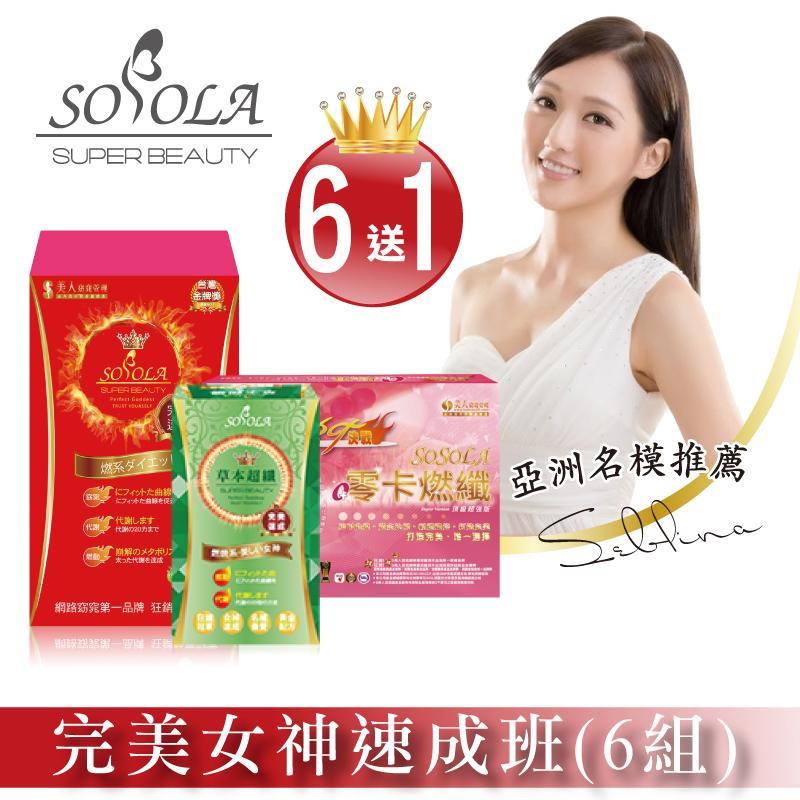 【SOSOLA】 超燃素+速窈卡尼酸燃纖錠+草本超纖膠囊