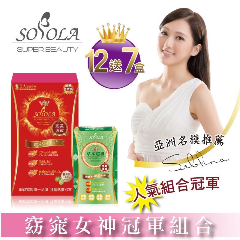 【SOSOLA】超燃素+草本超纖膠囊_12組