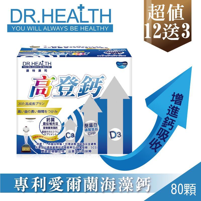 【DR.Health】高登鈣12盒