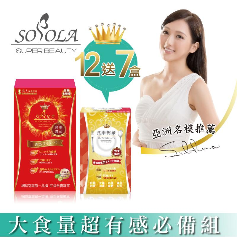 【SOSOLA】超燃素+爆纖抑阻速窈精華12組