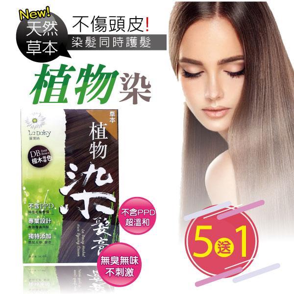 天然草本染髮膏(檀木咖啡色)5盒