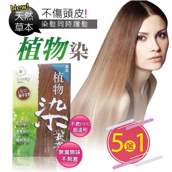 天然草本染髮膏(麥子咖啡色)5盒送1盒