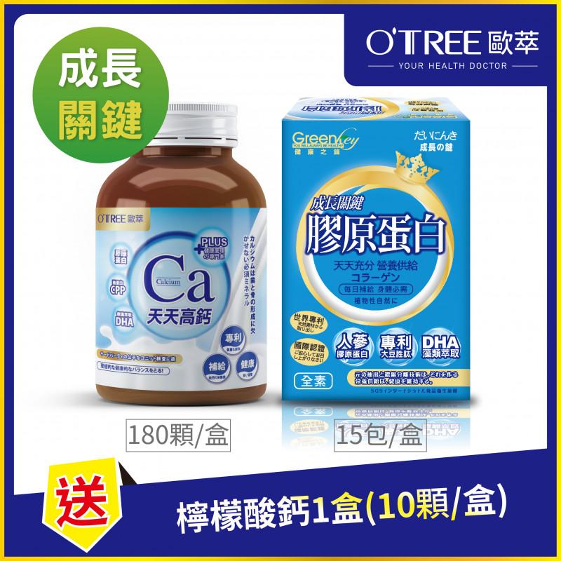 【歐萃OTREE】天天高鈣+膠原蛋白