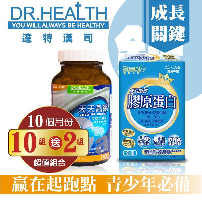 【DR.Health】天天高鈣+膠原蛋白_10組送2組