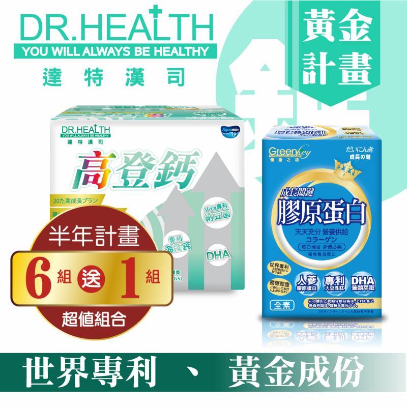 【達特漢司】第三代-高登鈣+膠原蛋白_6組