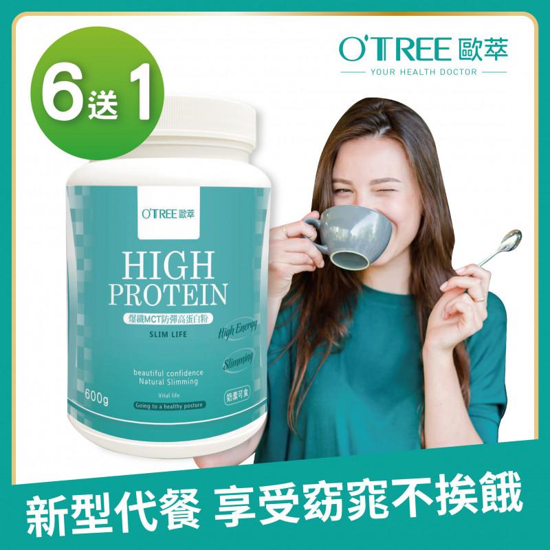 【歐萃OTREE】爆纖MCT防彈高蛋白粉(6送1)