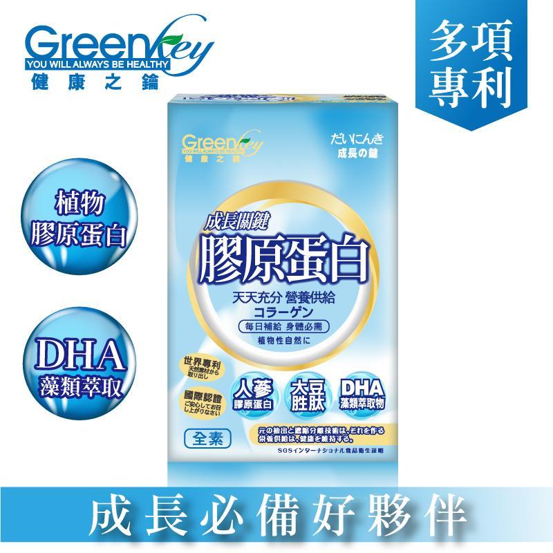【GreenKey】鑽活膠原蛋白粉