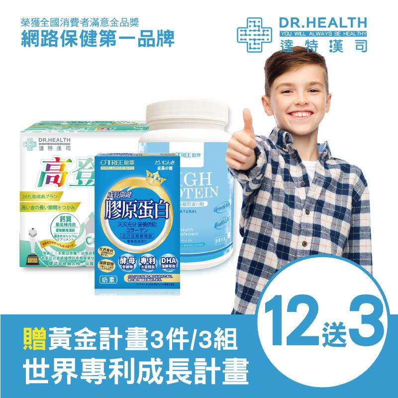 【達特漢司】第三代高登鈣+鑽活膠原蛋白+高優質蛋白粉(12組)