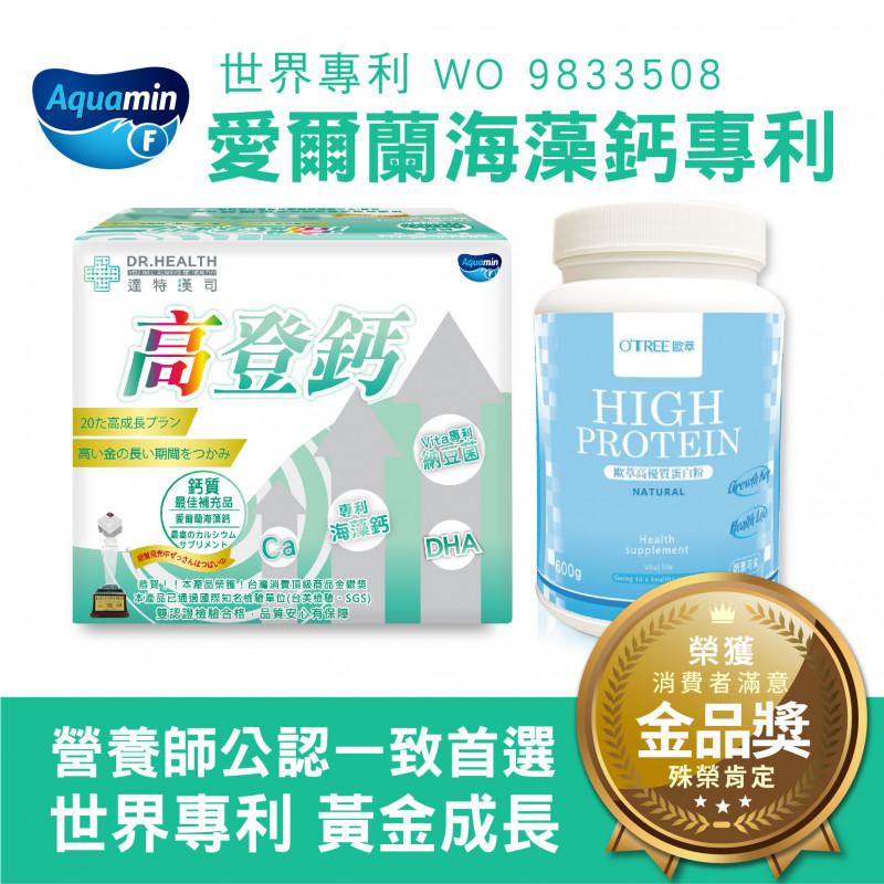 【達特漢司】第三代高登鈣+高優質蛋白粉(1組)