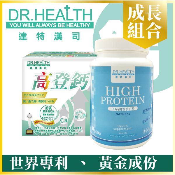 【達特漢司】第三代高登鈣+高優質蛋白粉_1組
