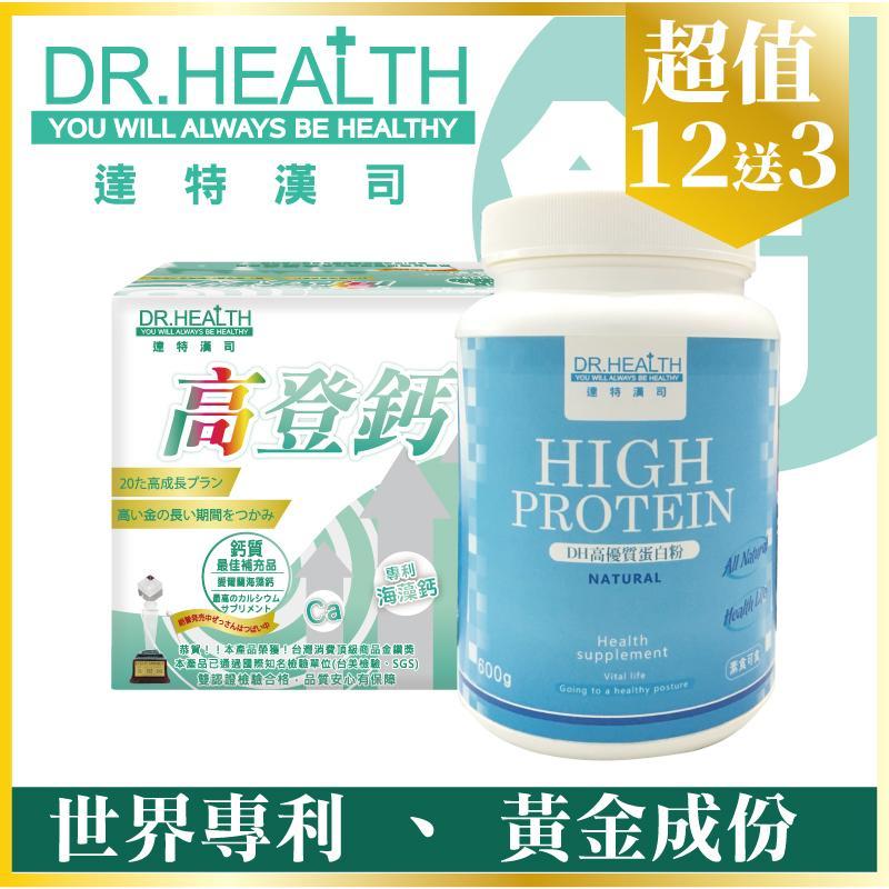 【達特漢司】第三代高登鈣+高優質蛋白粉_12組