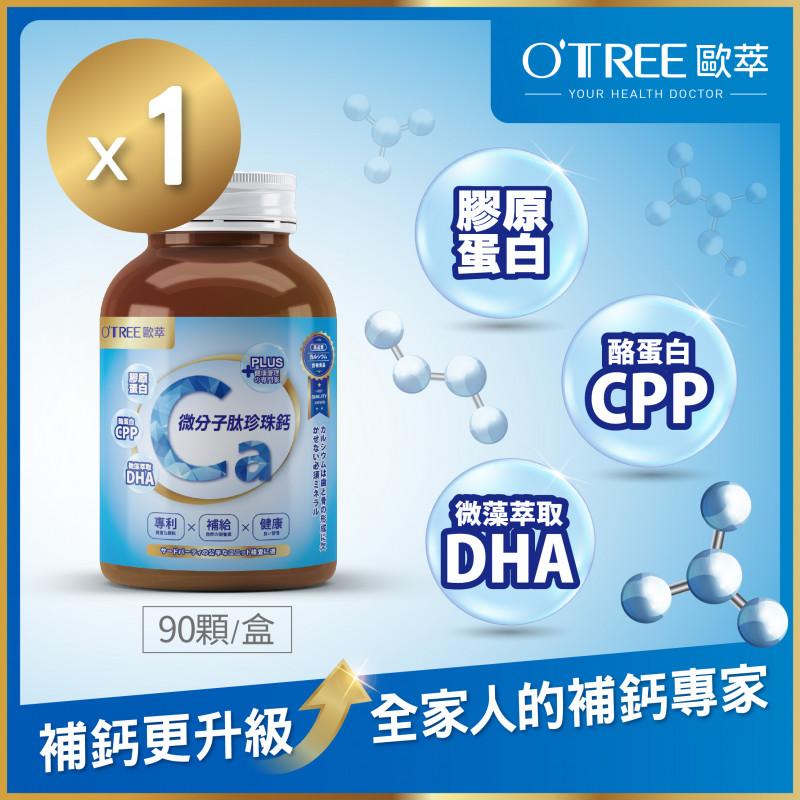 【歐萃OTREE】微分子肽珍珠鈣
