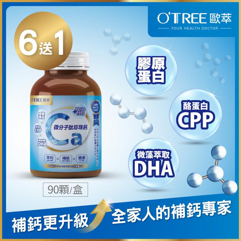 【歐萃OTREE】微分子肽珍珠鈣(6盒)