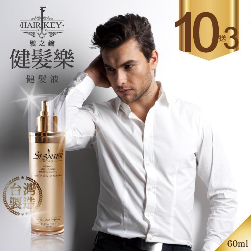 健髮樂-健髮液(10瓶)